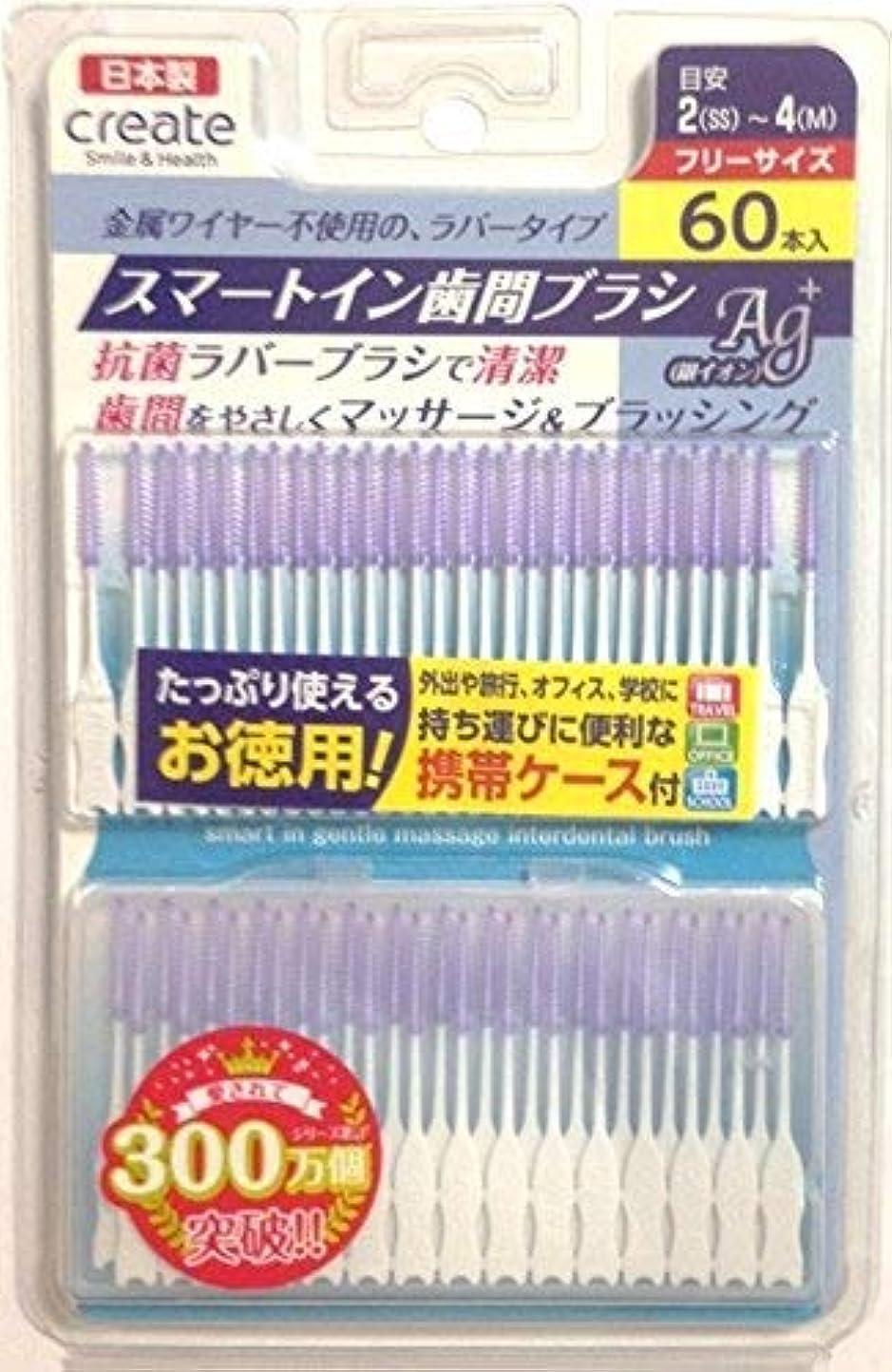 生む操縦するスリチンモイクリエイト スマートイン歯間ブラシ 2(SS)-4(M) 金属ワイヤー不使用?ラバータイプ お徳用 60本×5個