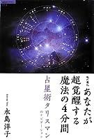 魂の進化 あなたが超覚醒する魔法の4分間 ~占星術タリスマンのナビゲーション~ (超知ライブラリー)