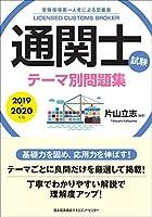 51QuwTnOiYL. SL200  - 通関士試験