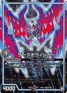 デュエルマスターズ DMRP10 6/103 ザーク卍ウィンガー (VR ベリーレア) 青きC.A.P.と漆黒の大卍罪 (DMRP-10)