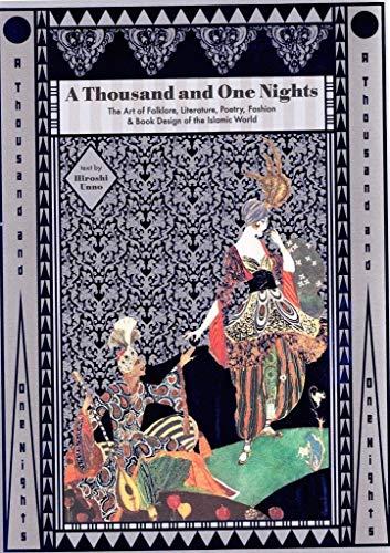 オリエンタル・ファンタジー -アラビアン・ナイトのおとぎ話ときらめく装飾の世界- (Pie × Hiroshi Unno Art)