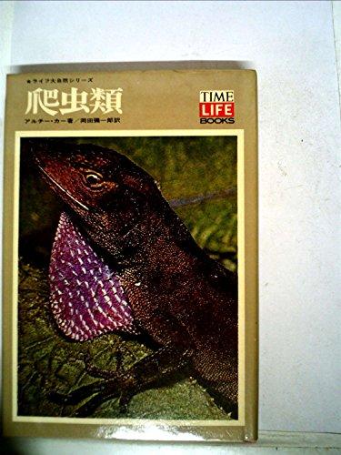 爬虫類 (1969年) (タイムライフブックス―ライフ大自然シリーズ〈5〉)の詳細を見る