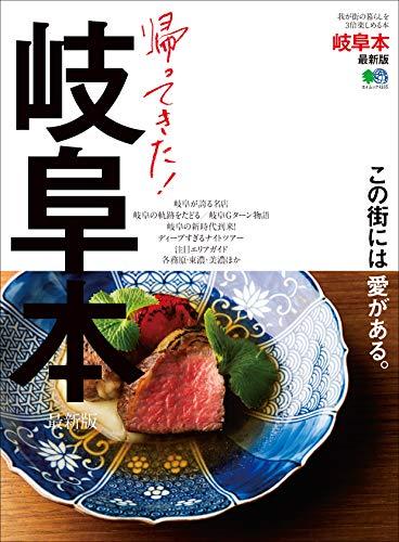 岐阜本 最新版[雑誌] エイ出版社の街ラブ本