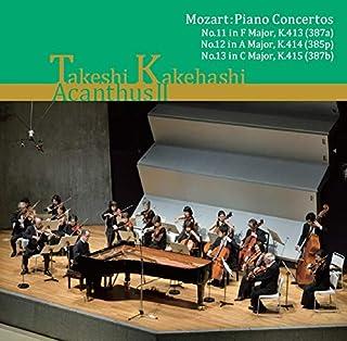 モーツァルト:ピアノ協奏曲