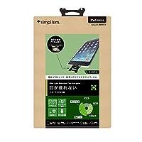 Simplism iPad mini 4 ブルーライト低減 液晶保護フィルム つや消し TR-PFIPDM15-BCAG