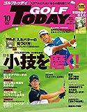GOLF TODAY (ゴルフトゥデイ) 2020年 10月号 [雑誌]