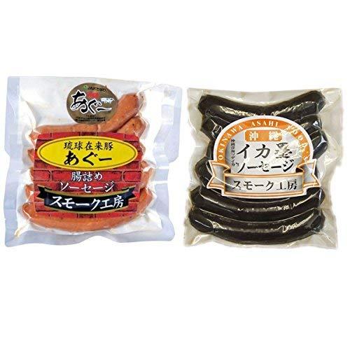 スモーク工房 あぐーソーセージ & イカ墨ソーセージ 2種詰め合わせ 各10袋 あさひ 素材の旨みをいかしたジューシーな味のウィンナー 沖縄土産に