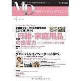 月刊マーチャンダイジング 2013年4月号(発行:ニュー・フォーマット研究所) (月刊MD)