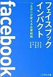フェイスブックインパクト つながりが変える企業戦略