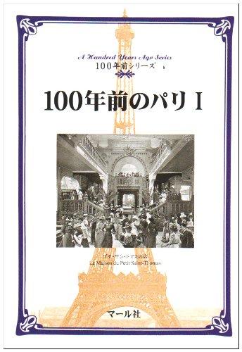 100年前のパリ〈1〉 (100年前シリーズ)の詳細を見る