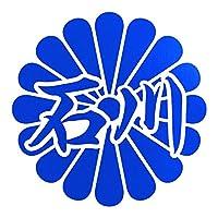 菊花紋章 石川 カッティングステッカー 幅15cm x 高さ15cm ブルー