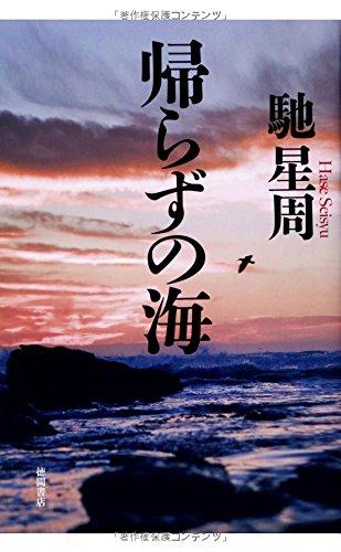 帰らずの海 (文芸書)