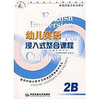 幼儿英语浸入式整合课程(2A)/教师教学指导用书