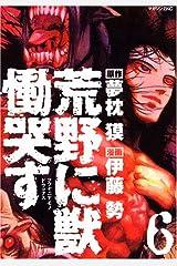 荒野に獣 慟哭す(6) (マガジンZKC) コミック