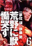 荒野に獣 慟哭す(6) (マガジンZKC)