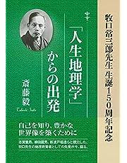「人生地理学」からの出発:牧口常三郎先生 生誕150周年記念