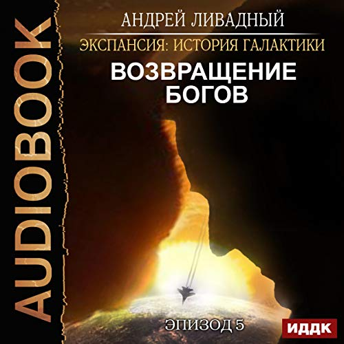 История Галактики. Возвращение Богов [Expansion: Story of the Galaxy, Episode 05: Return of the Gods]                   By:                                                                                                                                 Andrey Livadny                               Narrated by:                                                                                                                                 Dmitry Kuznetsov                      Length: 1 hr and 51 mins     Not rated yet     Overall 0.0