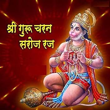 Shri Guru Charan Saroj Raj