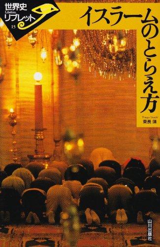 イスラームのとらえ方 (世界史リブレット)