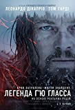 The Revenant - Leonardo Dicaprio – Ukrainian Film Poster