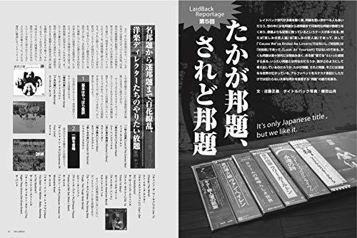 『Guitar Magazine LaidBack (ギター・マガジン・レイドバック) Vol.5 (リットーミュージック・ムック) (Rittor Music Mook)』の5枚目の画像