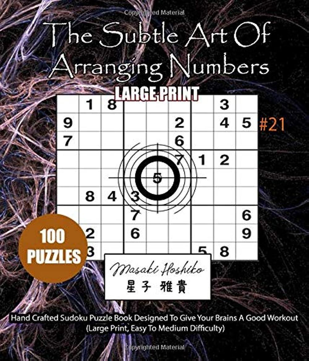の配列口述サーキットに行くThe Subtle Art Of Arranging Numbers #21: Hand Crafted Sudoku Puzzle Book Designed To Give Your Brains A Good Workout (Large Print, Easy To Medium Difficulty)