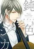 鈍色ムジカ 3【電子特典付き】 (フルールコミックス)