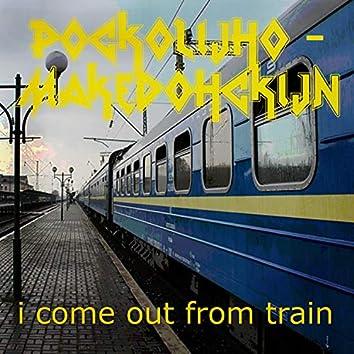 Я вышел из поезда