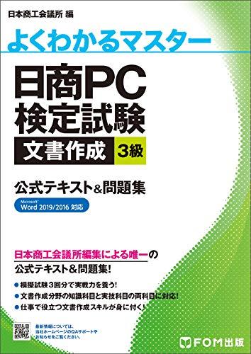 日商PC検定試験 文書作成 3級 公式テキスト&問題集 Word 2019/2016対応 (よくわかるマスター)