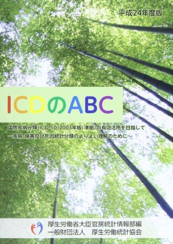 ICDのABC 平成24年度版―国際疾病分類(ICDー10(2003年版)準拠)のの詳細を見る
