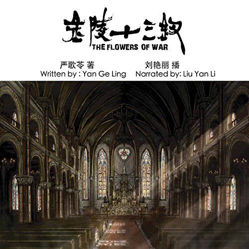 金陵十三钗 - 金陵十三釵 [The Flowers of War] audiobook cover art