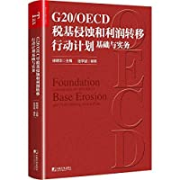 G20OECD tax base erosion and profit shifting the basis of the Action Plan and practice(Chinese Edition)