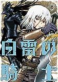 白雷の騎士(2) (ガンガンコミックスONLINE)