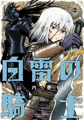 白雷の騎士(2) (ガンガンコミックスONLINE)の詳細を見る