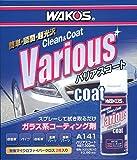 ワコーズ VAC バリアスコート プラスチック 塗装 金属の洗浄 保護 コート剤 A141 300ml A141 HTRC2.1