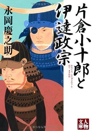 片倉小十郎と伊達政宗 (人物文庫)