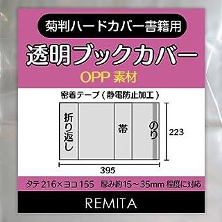 REMITA 透明ブックカバー 大きめのハードカバー書籍用(菊判) 30枚 OPP BC030KIOP