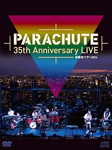 PARACHUTE 35th Anniversary LIVE ~栄養有ツアー2014 [DVD]