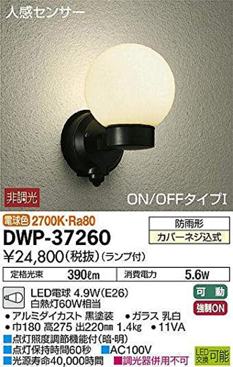 虎故障中古風な大光電機(DAIKO) LED人感センサー付アウトドアライト (ランプ付) LED電球 4.9W(E26) 電球色 2700K DWP-37260