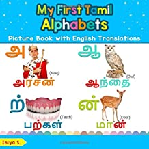 tamil children's books