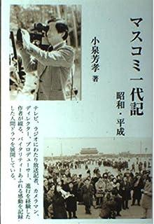 マスコミ一代記―昭和・平成