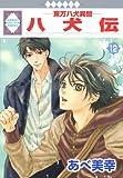 八犬伝-東方八犬異聞-(12) (冬水社・いち*ラキコミックス) (いち・ラキ・コミックス)