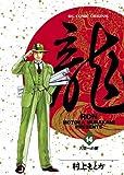 龍-RON-(ロン)(14) (ビッグコミックス)