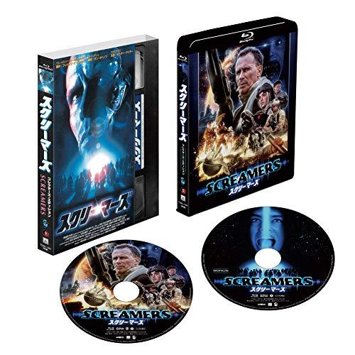 スクリーマーズ <コレクターズ・エディション> [Blu-ray]