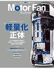 MOTOR FAN illustrated - モーターファンイラストレーテッド - Vol.162 (モーターファン別冊)