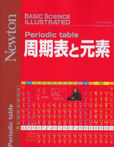 周期表と元素 (ニュートンムック BASIC SCIENCE ILLUSTRATED)