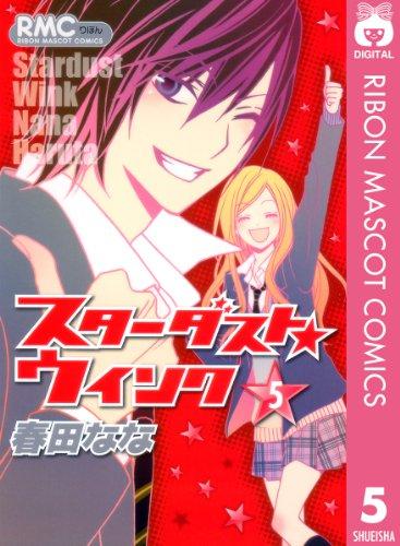 スターダスト★ウインク 5 (りぼんマスコットコミックスDIGITAL)
