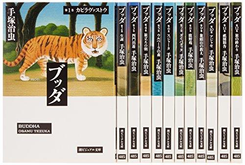 ブッダ全12巻漫画文庫 (潮ビジュアル文庫)の詳細を見る