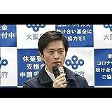 コロナ禍と闘う行政~大阪府健康医療部の180日~