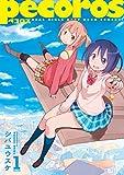 ペコロス 1巻 (デジタル版ビッグガンガンコミックス)